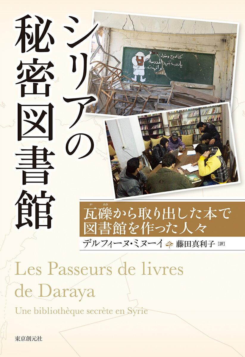 シリアの秘密図書館 瓦礫から取り出した本で図書館を作った人々 [ デルフィーヌ・ミヌーイ ]