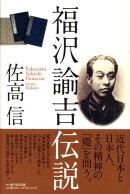福沢諭吉伝説