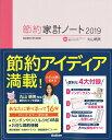 節約家計ノート2019 (学研ヒットムック) [ 丸山晴美 ]