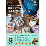 ゆーママの毎朝ラクする冷凍作りおきのお弁当 (FUSOSHA MOOK Frozen Stock Reci)