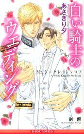 白い騎士のウエディング Mr.シークレットフロア (B-boy novels) [ あさぎり夕 ]