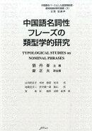 中国語名詞性フレーズの類型学的研究