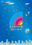 【OFFセール対象】アメトーーク ブルーーレイ 29 【Blu-ray】