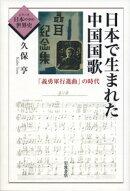 日本で生まれた中国国歌