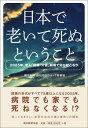日本で老いて死ぬということ 2025年、老人「医療・介護」崩壊で何が起こるか [ 朝日新聞社 ]