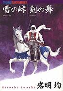 雪の峠/剣の舞