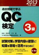 過去問題で学ぶQC検定3級(2013)