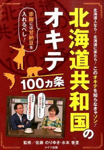 北海道共和国のオキテ100カ条 赤飯には甘納豆を入れるべし! [ 佐藤則幸 ]