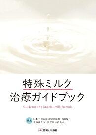 特殊ミルク治療ガイドブック [ 日本小児医療保健協議会(四者協)治療用ミルク安定供給委員会 ]