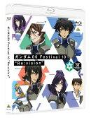 """ガンダム00 Festival 10 """"Re:vision""""【Blu-ray】"""