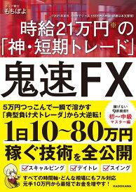 鬼速FX 時給21万円の「神・短期トレード」 [ もちぽよ ]