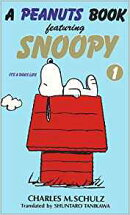 A Peanuts book featuring Snoopy(1)
