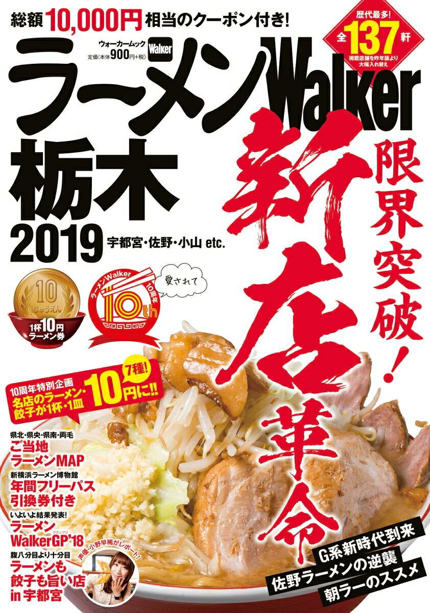 ラーメンWalker栃木2019 ラーメンウォーカームック