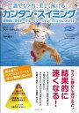 誰でもラクに美しく泳げるカンタン・スイミング 効率的に泳ぐトータル・イマージョン(TI)スイム・メソッド [ テリー…