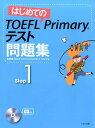 はじめてのTOEFL Primaryテスト問題集 Step1 [ GC&T ]