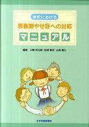 学校における思春期やせ症への対応マニュアル
