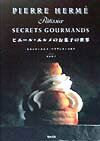 ピエ-ル・エルメのお菓子の世界