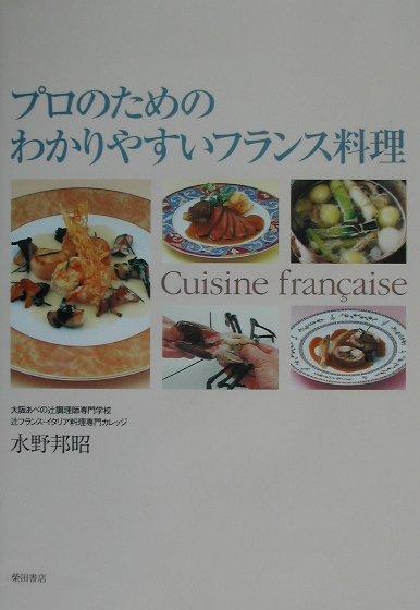 プロのためのわかりやすいフランス料理 [ 水野邦昭 ]