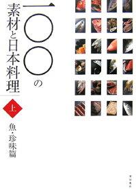 一〇〇の素材と日本料理(上巻(魚・珍味篇)) [ 柴田書店 ]