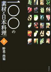 一〇〇の素材と日本料理(下巻(野菜・肉篇)) [ 柴田書店 ]