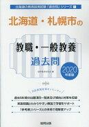 北海道・札幌市の教職・一般教養過去問(2020年度版)