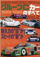 グループCカーのすべて(Vol.2)