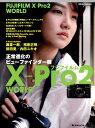 フジフイルムX-Pro2 WORLD 正常進化のビューファインダー機 (日本カメラmook)