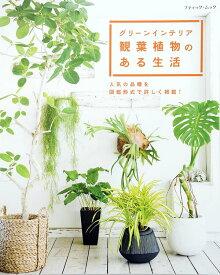 グリーンインテリア観葉植物のある生活 人気の品種を図鑑形式で詳しく掲載! (ブティック・ムック) [ グリーンインテリア ]