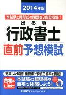 出る順行政書士直前予想模試(2014年版)