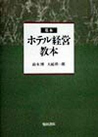 基本ホテル経営教本 [ 鈴木博(ホテルマン) ]