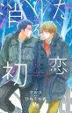 消えた初恋 4 (マーガレットコミックス) [ アルコ ]