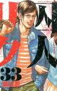 囚人リク(33) (少年チャンピオンコミックス) [ 瀬口忍 ]