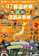 「47都道府県」地図帖の深読み事典