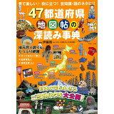 「47都道府県」地図帖の深読み事典 (TJ MOOK)