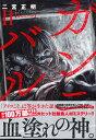ガンニバル (11) (ニチブンコミックス) [ 二宮 正明 ]