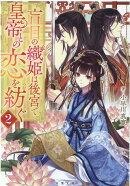 盲目の織姫は後宮で皇帝との恋を紡ぐ(2)
