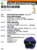 Visual Dermatology 2017年3月号 Vol.16 No.3