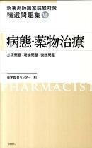 新薬剤師国家試験対策精選問題集(7)