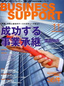BUSINESS SUPPORT(2008 11)