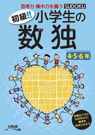小学生の数独4・5・6年 入門編(仮) [ ニコリ ]
