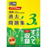 漢検3級過去問題集(2019年度版)