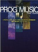 PROG MUSIC DISC GUIDE
