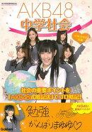 【バーゲン本】AKB48中学社会