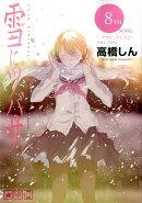 雪にツバサ(8TH SONG)