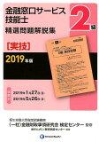 2級金融窓口サービス技能士(実技)精選問題解説集(2019年版)