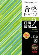 合格トレーニング 日商簿記2級 商業簿記 Ver.12.0