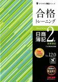 合格トレーニング日商簿記2級商業簿記Ver.12.0 (よくわかる簿記シリーズ)