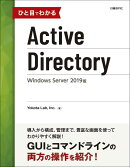 ひと目でわかるActive Directory Windows Server 2019版