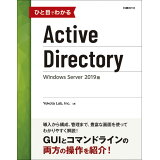 ひと目でわかるActive Directory Windows Server 2