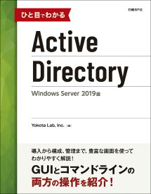 ひと目でわかるActive Directory Windows Server 2019版 [ Yokota Lab、 Inc. ]